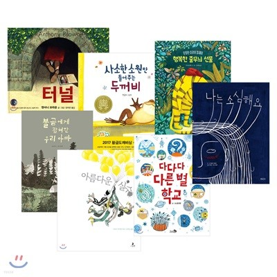 2019년 경남독서한마당 선정도서 초등1,2학년 세트