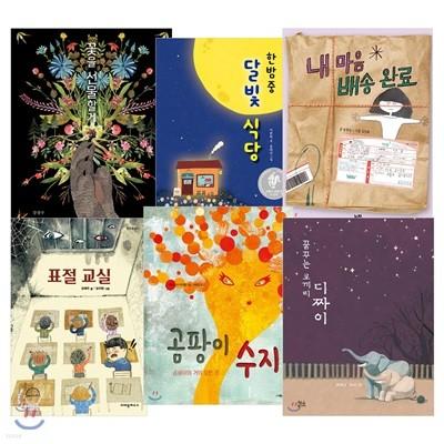 2019년 경남독서한마당 선정도서 초등 3,4학년 세트