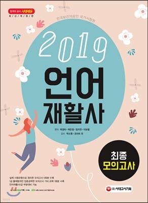 2019 언어재활사 최종모의고사