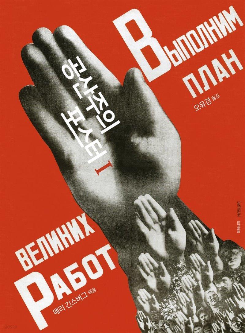 공산주의 포스터 1 intoduction