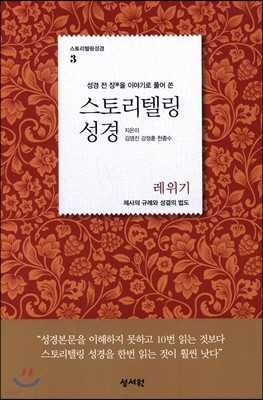스토리텔링성경 (레위기)
