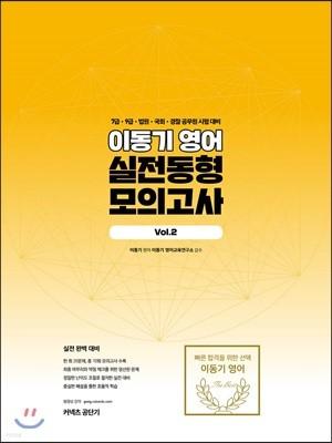2019 이동기 영어 실전동형 모의고사 vol.2