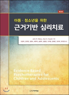 아동·청소년을 위한 근거기반 심리치료 (제3판)
