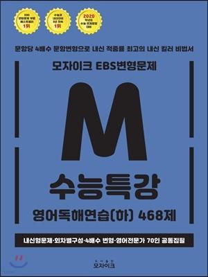 모자이크 EBS 변형문제 수능특강 영어독해연습(하) 468제 (2019년)