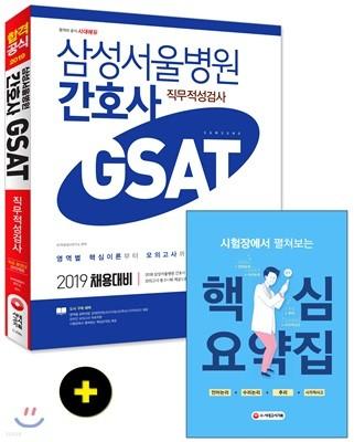 2019 삼성서울병원 간호사 GSAT 직무적성검사