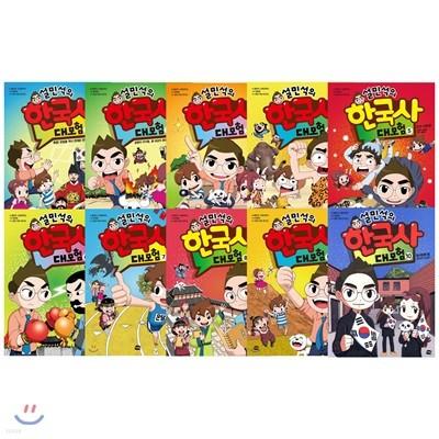 설민석의 한국사 대모험 1-10권 세트