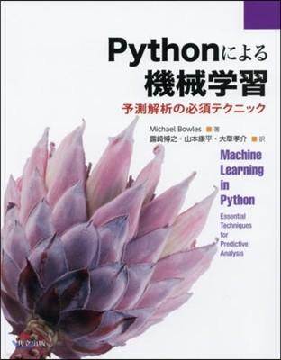 Pythonによる機械學習
