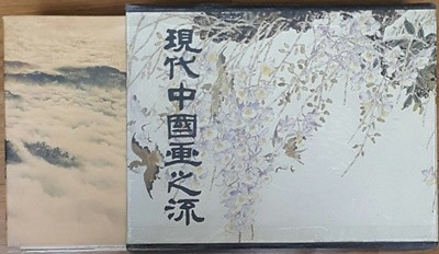 현대중국화지류 1권 ~ 10권 세트