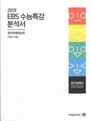 2019 ebs수능특강 분석서/영어독해연습편/조정석/교재번호13128