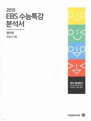 2019 ebs수능특강 분석서/영어편/조정석/교재12922