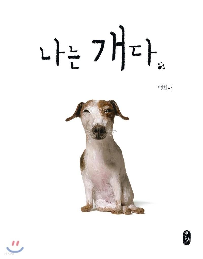 나는 개다