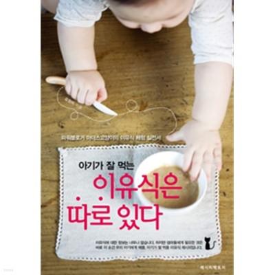 아기가 잘 먹는 이유식은 따로 있다 - 파워블로거 마더스고양이의 이유식 체험 실전서(요리/2)