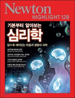 NEWTON HIGHLIGHT 뉴턴 하이라이트 128 기본부터 알아보는 심리학