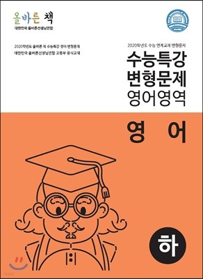 올바른 책 수능특강 변형문제 영어영역 영어 (하)