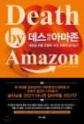 데스 바이 아마존 Death by Amazon