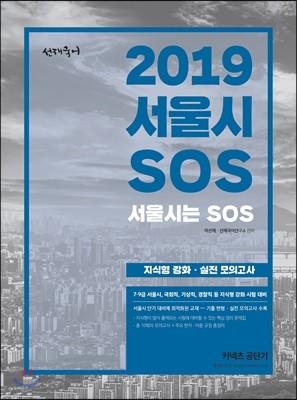2019 선재국어 서울시 SOS 지식형 강화·실전 모의고사