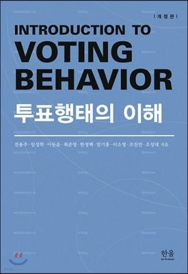투표행태의 이해