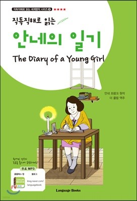 안네의 일기 The Diary of a Young Girl
