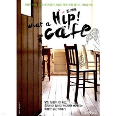 What a Hip! Cafe - 트렌드 캐처, 잡지 에디터들이 특별한 멋과 맛을 즐기는 감성충전소(여행/2)
