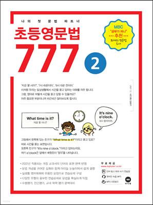초등영문법 777 2권
