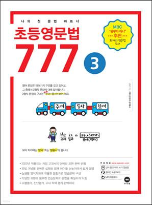 초등영문법 777 3권