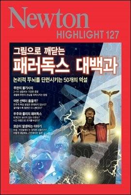 패러독스 대백과 - Newton Highlight 127