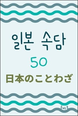 일본 속담 50 日本のことわざ