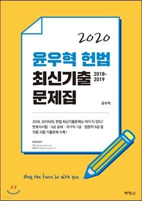 2020 윤우혁 헌법 최신기출 문제집