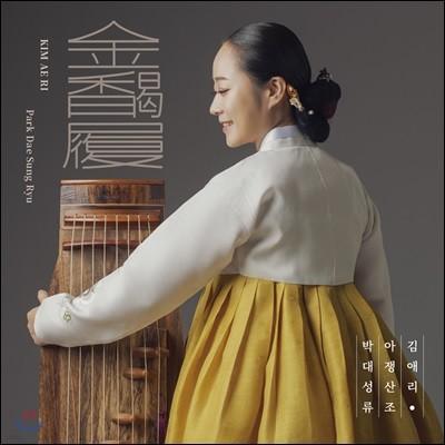 김애리 - 김애리 아쟁산조, 박대성류