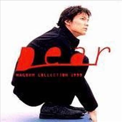 Fukuyama Masaharu (후쿠야마 마사하루) - Dear Magnum Collection 1999 (2CD)