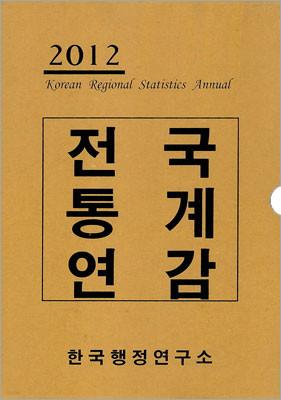전국통계연감 2012