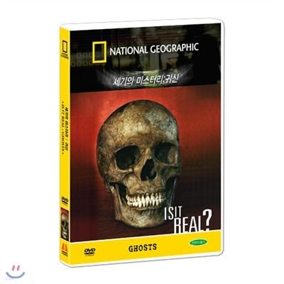 [내셔널지오그래픽] 귀신 (Ghosts DVD)