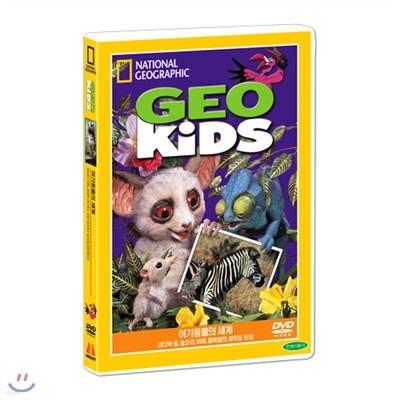 [내셔널지오그래픽] 아기동물의 세계 (코디악 곰, 숲오리, 비버, 얼룩말의 새로운 탄생 DVD)