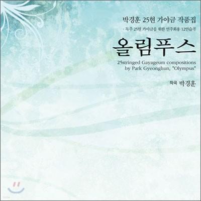 박경훈 25현 가야금 작품집 : 올림푸스