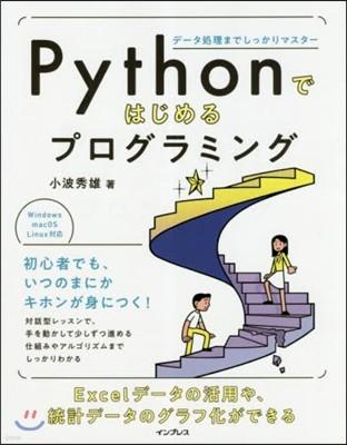 Pythonではじめるプログラミング