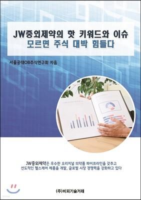 JW중외제약의 핫 키워드와 이슈 모르면 주식 대박 힘들다