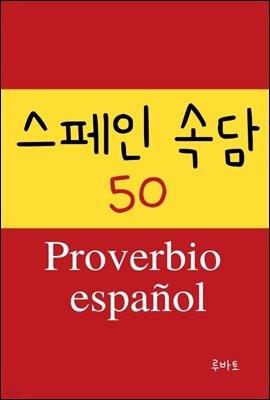 스페인 속담 50 Proverbio espanol