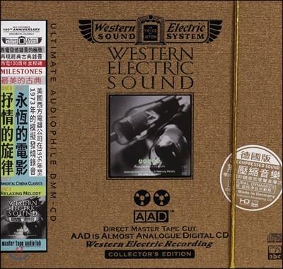 웨스턴 일렉트릭 시스템 클래식 음악 모음집 7/8 (WE 100th Anniversary Milestones-07/08)