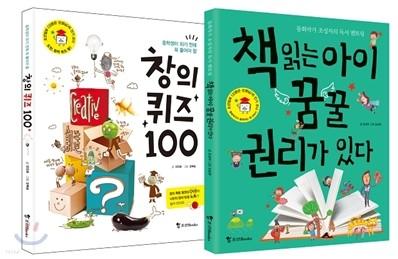 창의 퀴즈 100 + 책 읽는 아이, 꿈 꿀 권리가 있다