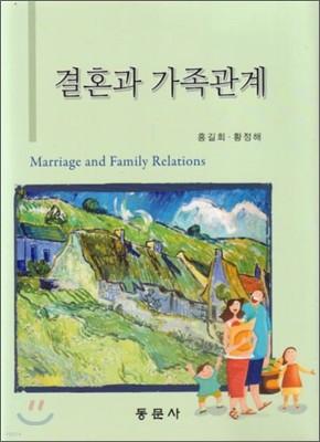 결혼과 가족관계