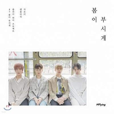 엔플라잉 (N.Flying) - 미니앨범 5집 : 봄이 부시게
