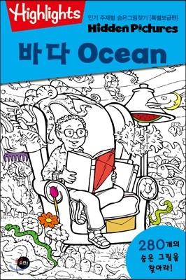 Highlights 인기 주제별 숨은그림찾기 바다(Ocean) 특별보급판