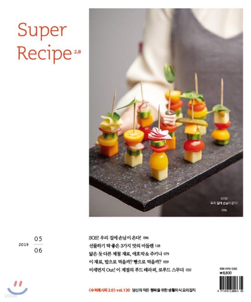 수퍼레시피 2.0 super recipe 2.0 (격월간) : 5ㆍ6월 [2019]