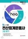 2019 hoa NCS기반 전산회계운용사 2급 필기