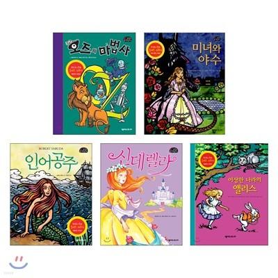 로버트 사부다 팝업북 5종 세트: 인어공주+신데렐라+미녀와 야수+이상한 나라의 앨리스+오즈의 마법사