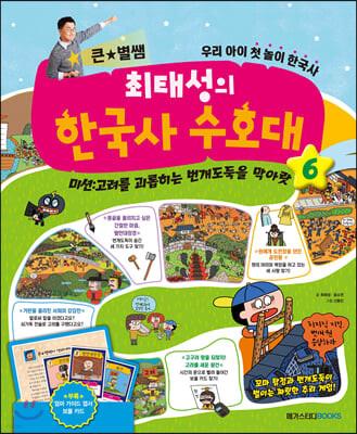 최태성의 한국사 수호대 6