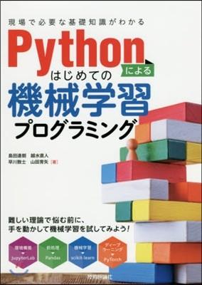 Pythonによるはじめての機械學習プロ
