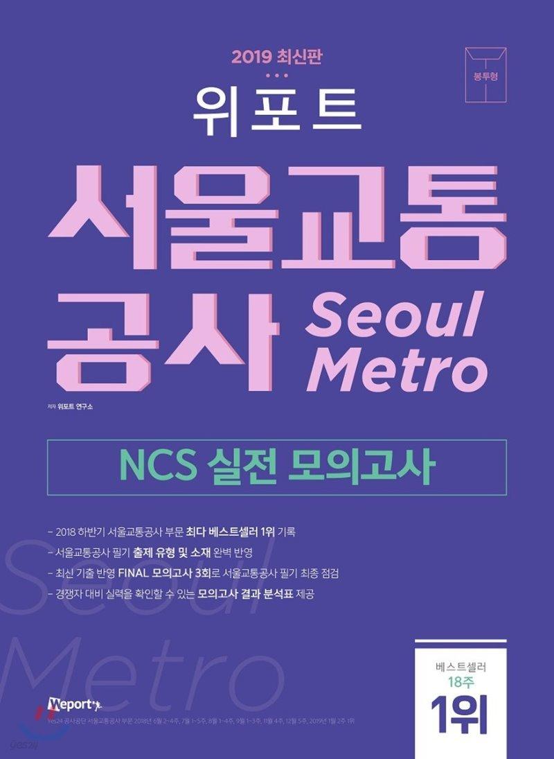 2019 위포트 서울교통공사 NCS 실전모의고사