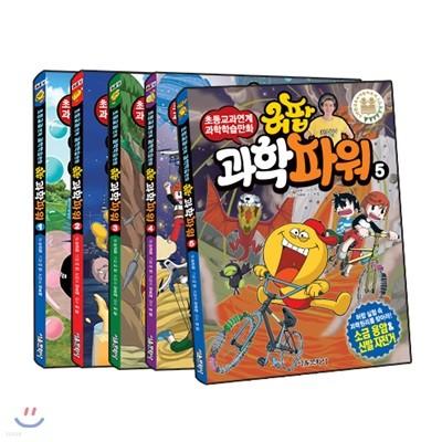 허팝 과학파워 1-5권 세트
