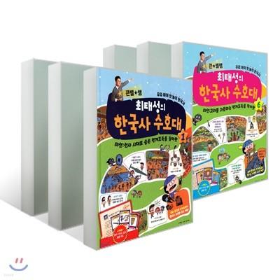 최태성의 한국사 수호대 1~6권 세트